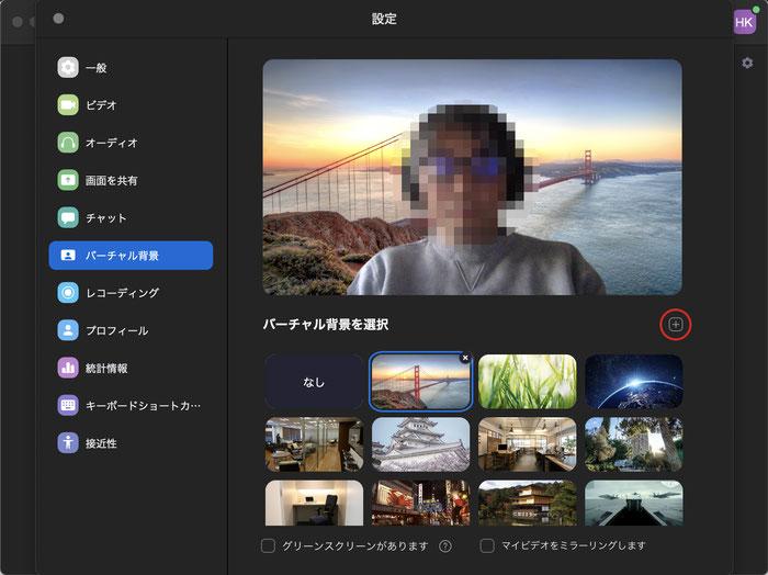 動画 背景 Zoom バーチャル背景で動画を使う方法