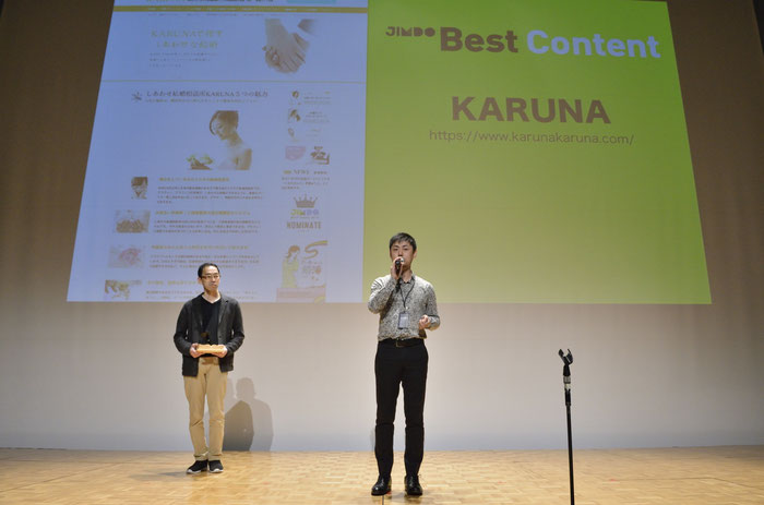 Jimdo Best Content 2017 しあわせ結婚相談所KARUNA