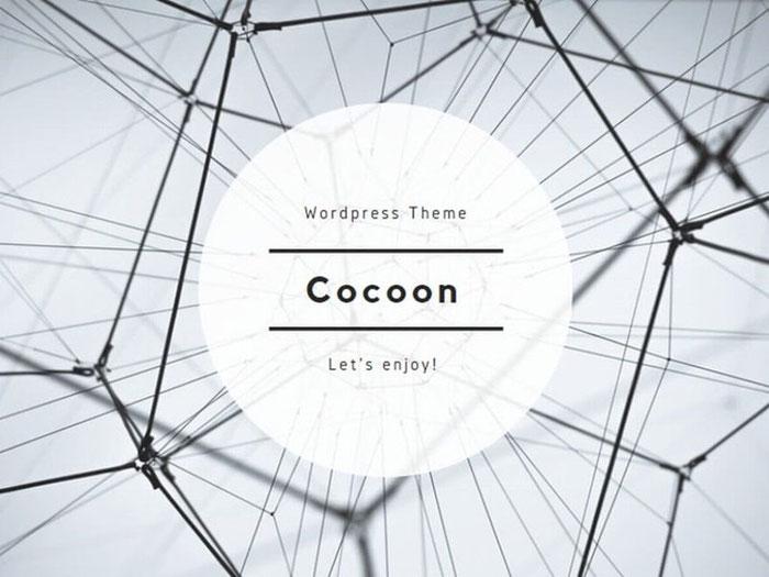 Cocoon|シンプルで汎用性の高い無料テーマ