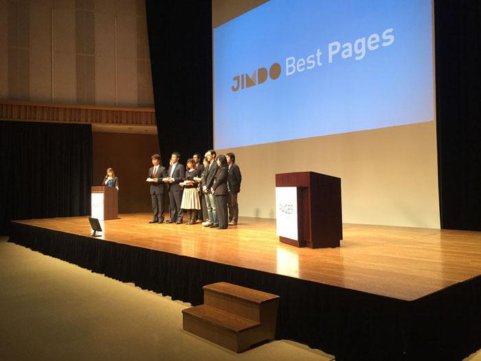Best Page授賞式