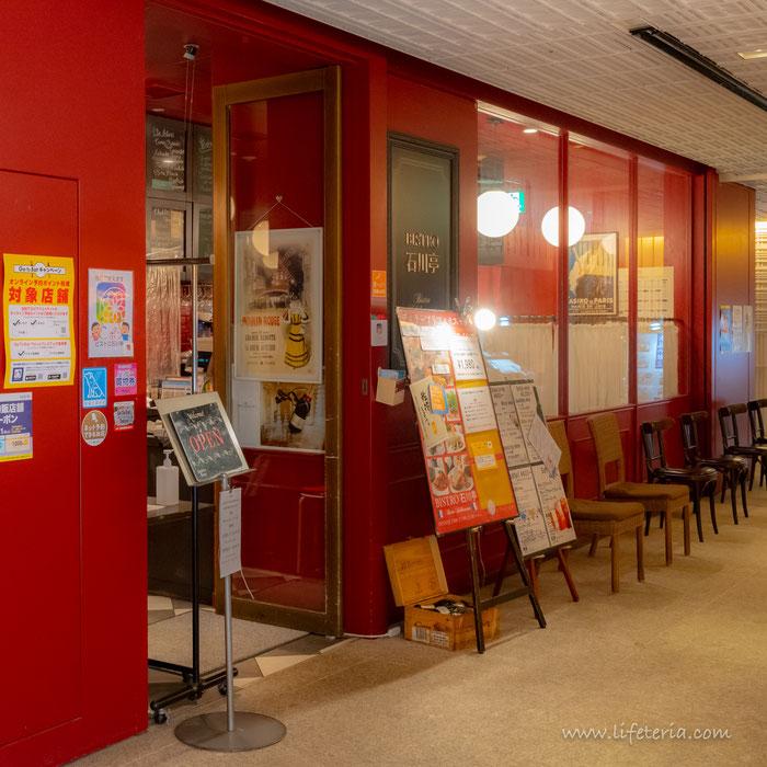 LifeTeria ブログ ビストロ石川亭 コレド室町店