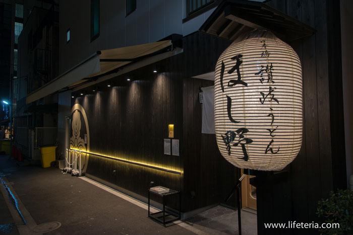 LifeTeria ブログ 日本橋 讃岐うどん ほし野