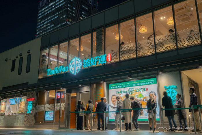 LifeTeria ブログ ティム・ホー・ワン 新宿サザンテラス店 添好運