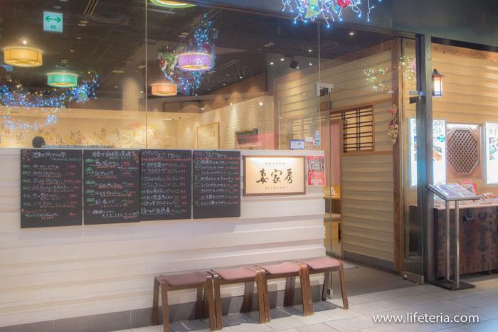 LifeTeria ブログ 妻家房 有楽町イトシア店(サイカボウ)