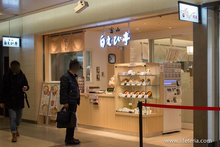 LifeTeria ブログ 白えび亭 東京駅店