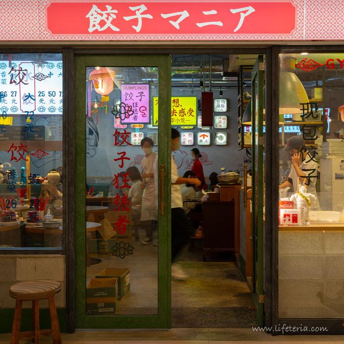 LifeTeria ブログ 餃子マニア