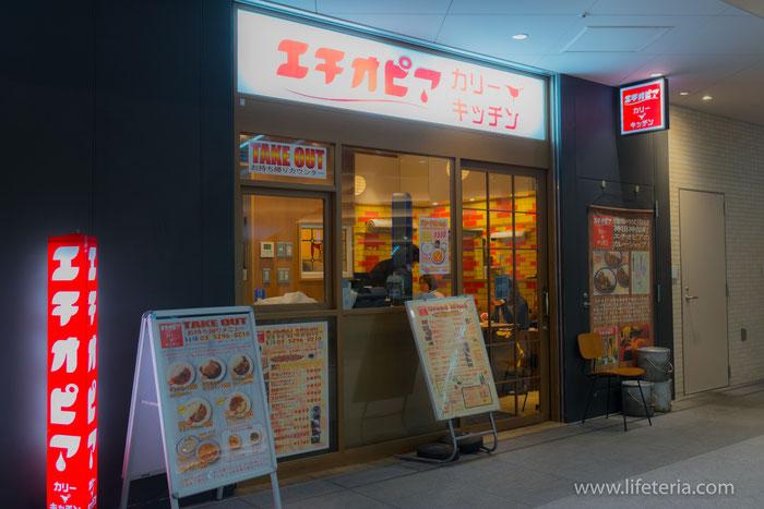 LifeTeria ブログ カリーキッチン 御茶ノ水ソラシティ店