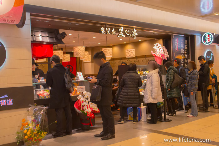 LifeTeria ブログ 鹿児島 黒かつ亭 東京駅店