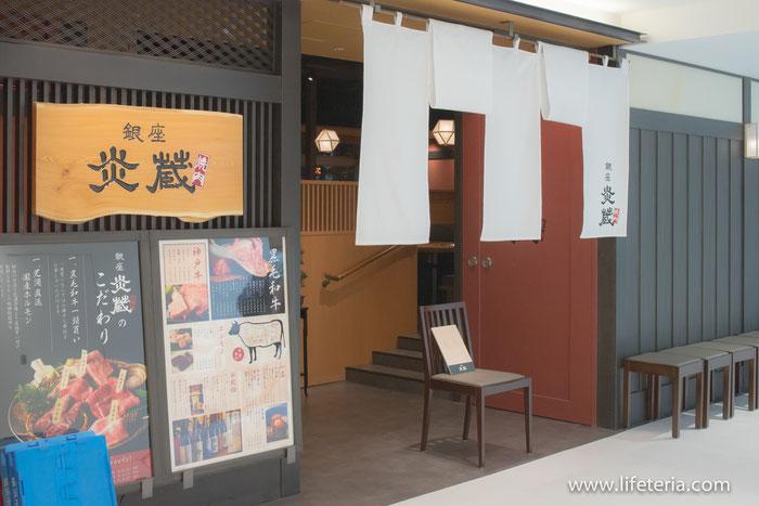 LifeTeria ブログ 銀座 炎蔵