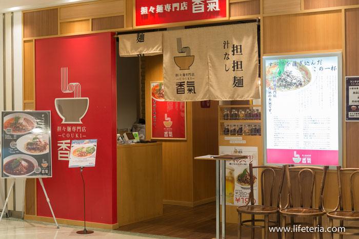LifeTeria ブログ 香氣 グランデュオ蒲田店
