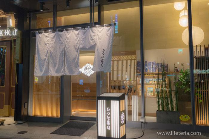 LifeTeria ブログ おつな寿司