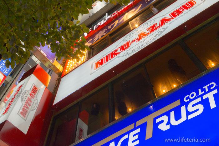 LifeTeria ブログ ニクアザブ 六本木店