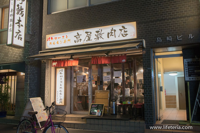 LifeTeria ブログ 高屋敷肉店