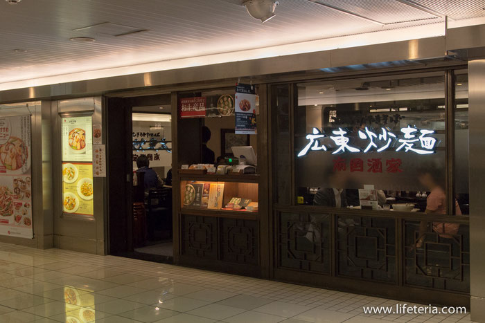 LifeTeria 南国酒家 広東炒麺 東京駅店