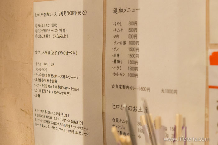LifeTeria ブログ ヒロミヤ