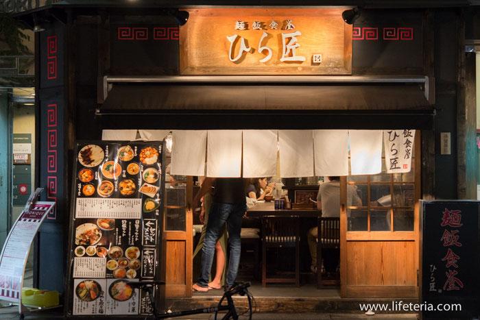 LifeTeria 麺飯食堂 ひら匠