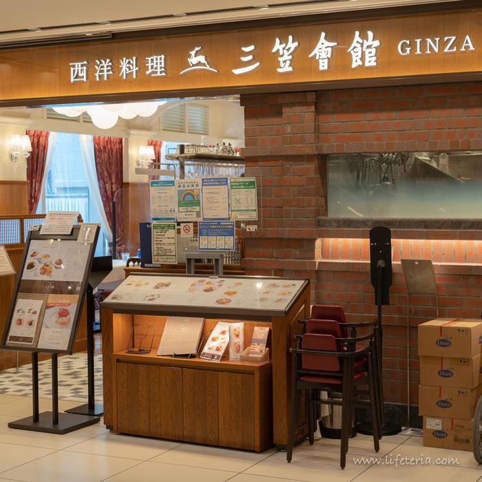 LifeTeria ブログ 西洋料理 三笠會館 銀座三越店