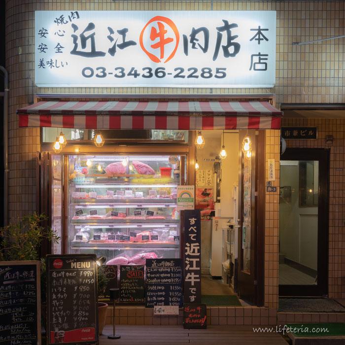 LifeTeria ブログ 近江牛肉店 本店