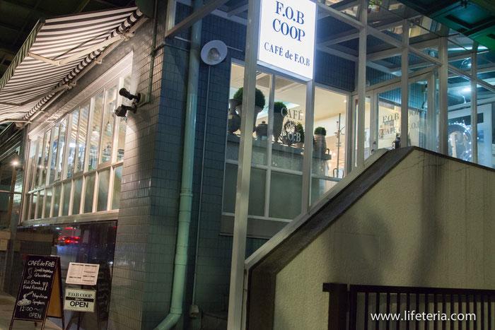 LifeTeria カフェ ド フォブ 広尾本店 CAFE de F.O.B