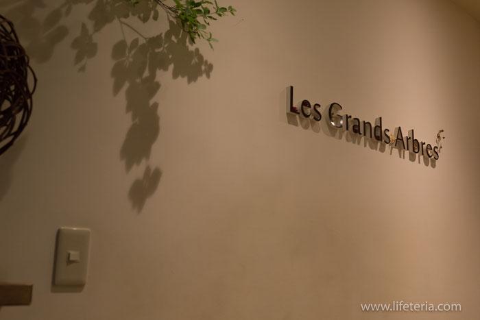 LifeTeria ブログ Les Grands Arbres レ・グラン・ザルブル
