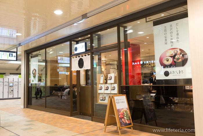 LifeTeria ブログ おだし東京 エキュート品川サウス店