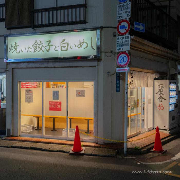 LifeTeria ブログ 餃子とめしの包琳(ぱおりん)
