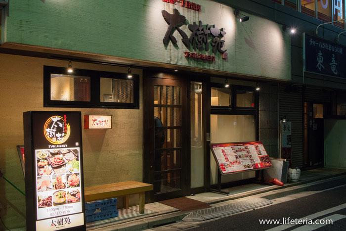LifeTeria ブログ 太樹苑 銀座店