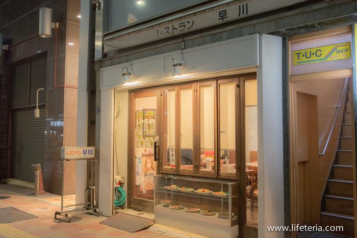 LifeTeria ブログ レストラン早川