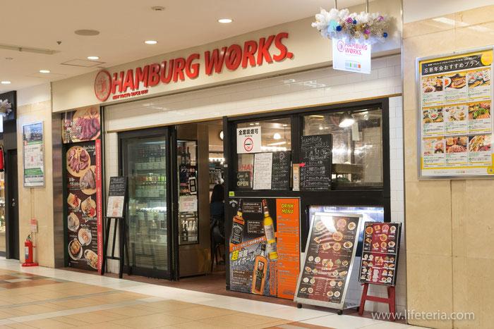 LifeTeria ブログ ハンバーグワークス 東京駅グランルーフフロント店