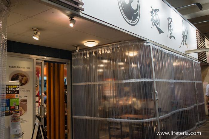 LifeTeria ブログ 麺屋 翔 品川店