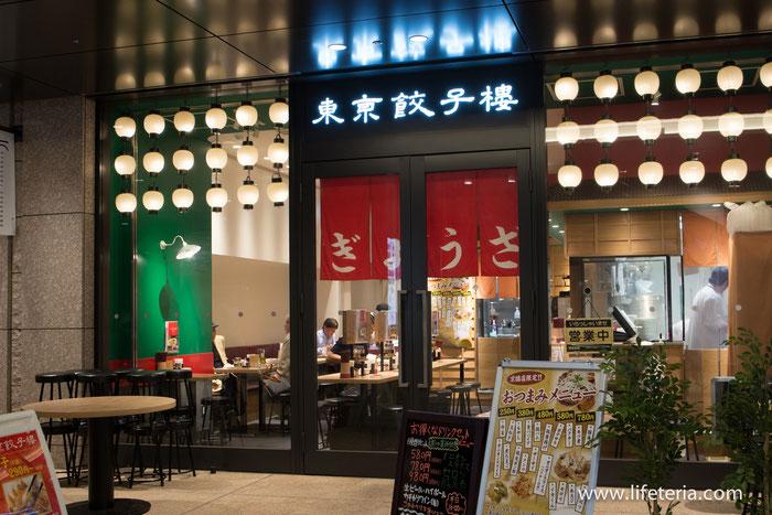 LifeTeria ブログ 東京餃子楼 京橋店