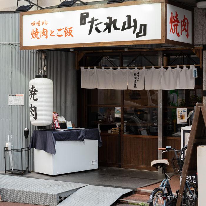 LifeTeria ブログ たれ山 大井町店