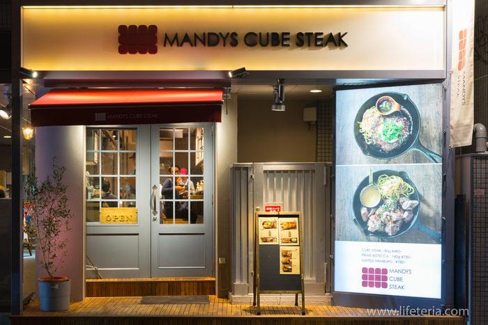 LifeTeria ブログ MANDYS CUBE STEAK マンディーズキューブステーキ