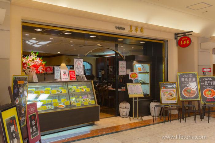 LifeTeria ブログ 美華園 新橋店
