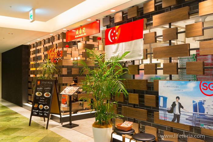 LifeTeria ブログ 威南記海南鶏飯 銀座EXITMELSA店 Wee Nam Kee Chicken Rice ウィーナムキーチキンライス