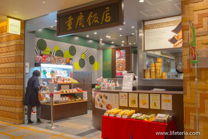 LifeTeria ブログ 重慶飯店 GIFT & DELI