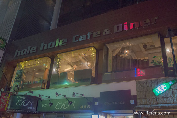 LifeTeria ブログ hole hole cafe&diner 銀座