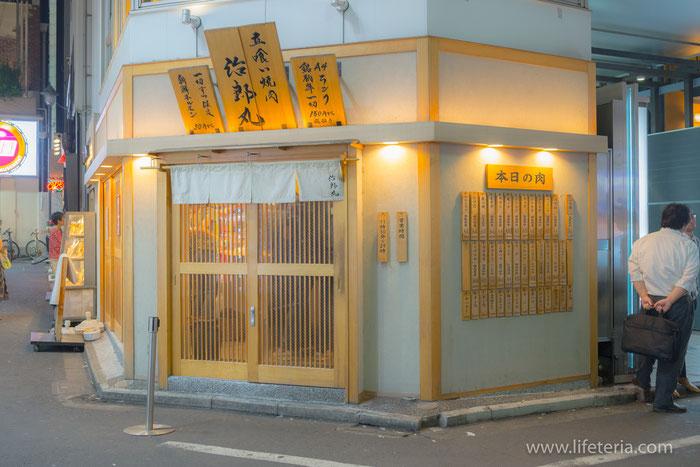 LifeTeria ブログ 立喰い焼肉 治郎丸 渋谷道玄坂店