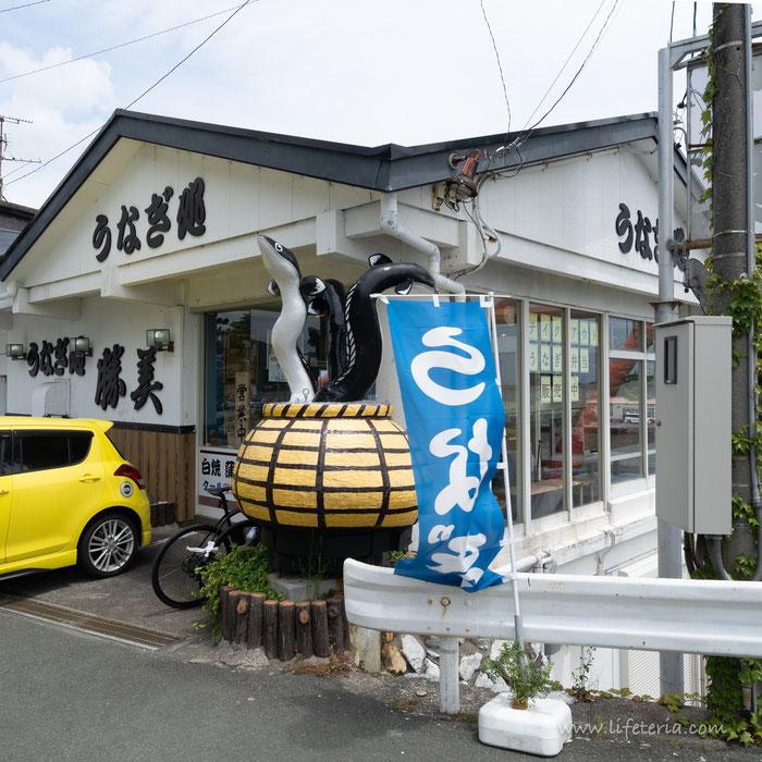 LifeTeria ブログ 浜名湖うなぎ処 勝美 三ヶ日本店