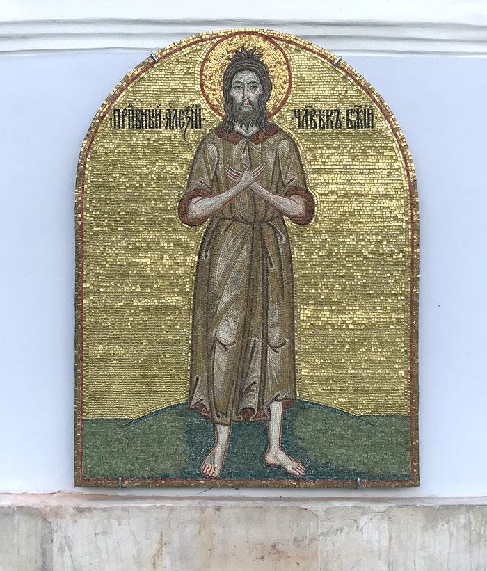 Преподобный Алексий, человек Божий мозаика