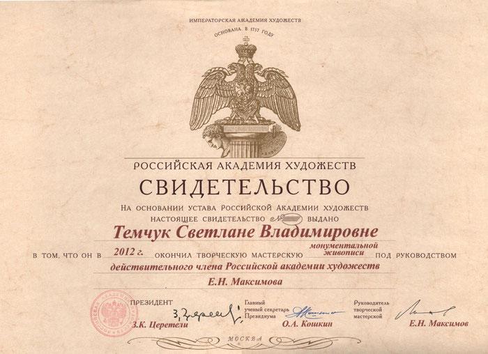 Свидетальство РАХ Светлана Темчук