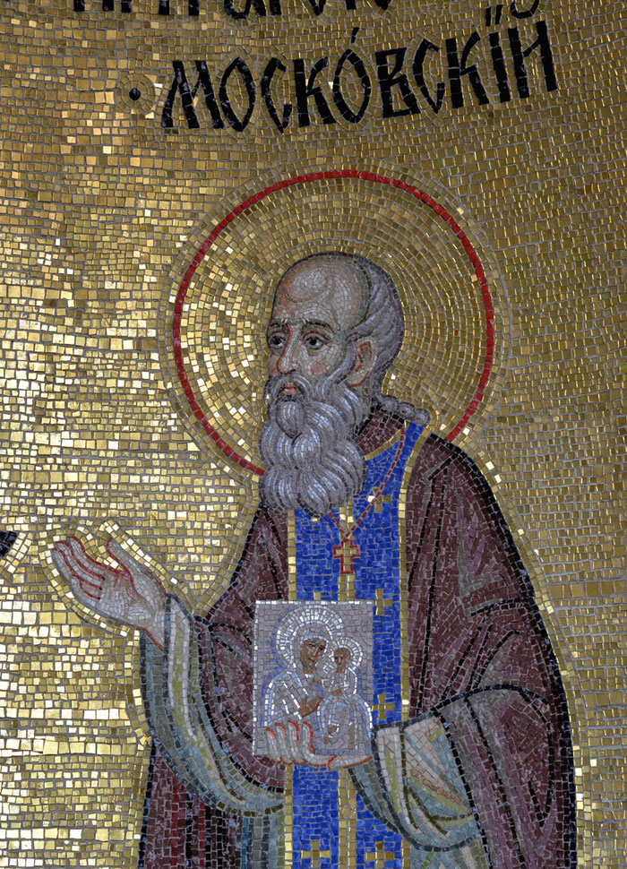 мозаика Аристоклий Московский