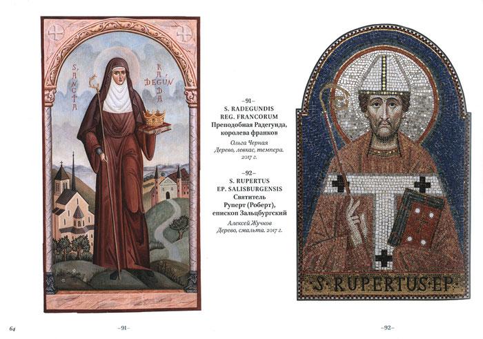 Руперт, епископ Зальцбургский
