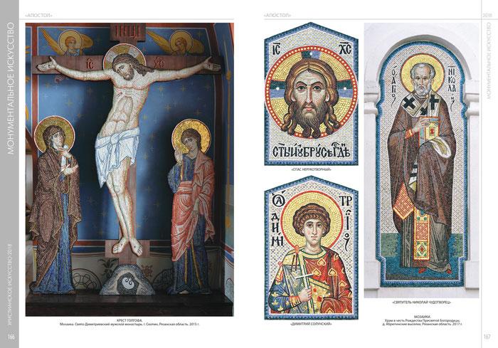 Христианское искусство, мастерская Апостол