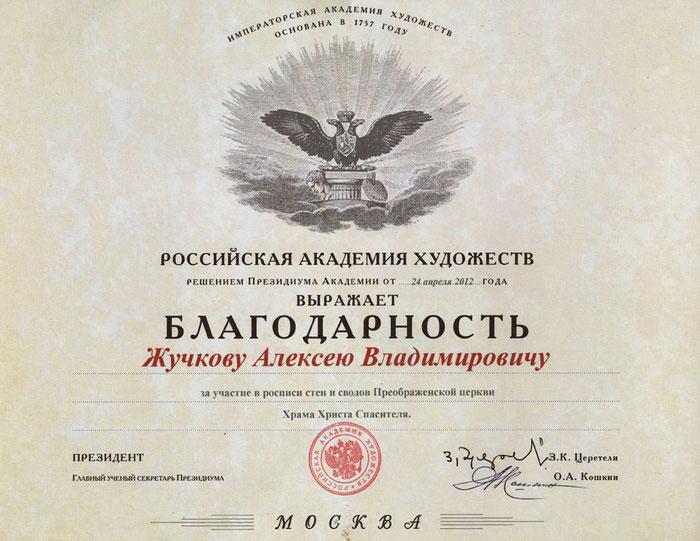 Благодарность РАХ Алексей Жучков