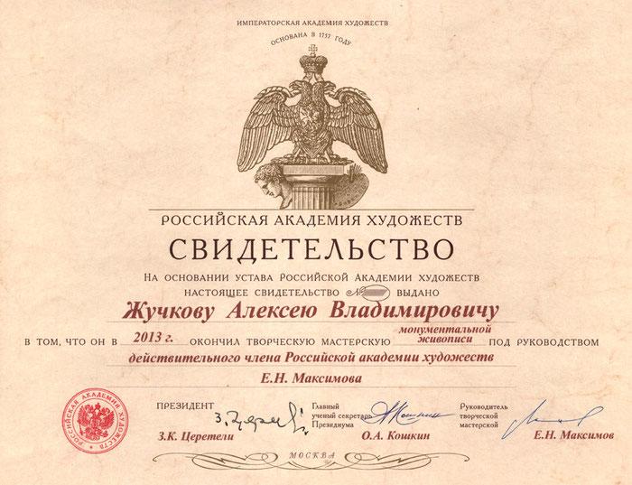 Свидетальство Российской академии Художеств Алескей Жучков