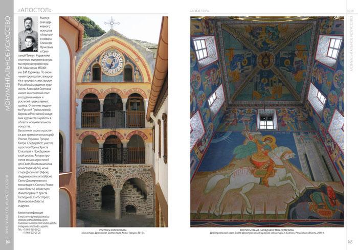 Христианское искусство, мастерская церковного искусства Апостол