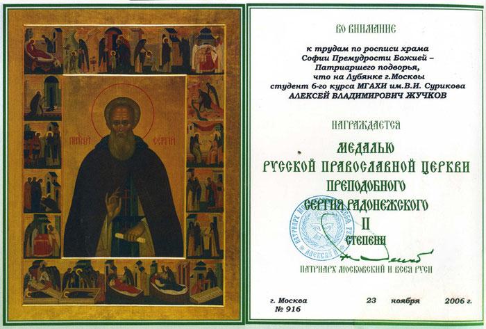 медаль РПЦ Алексей Жучков