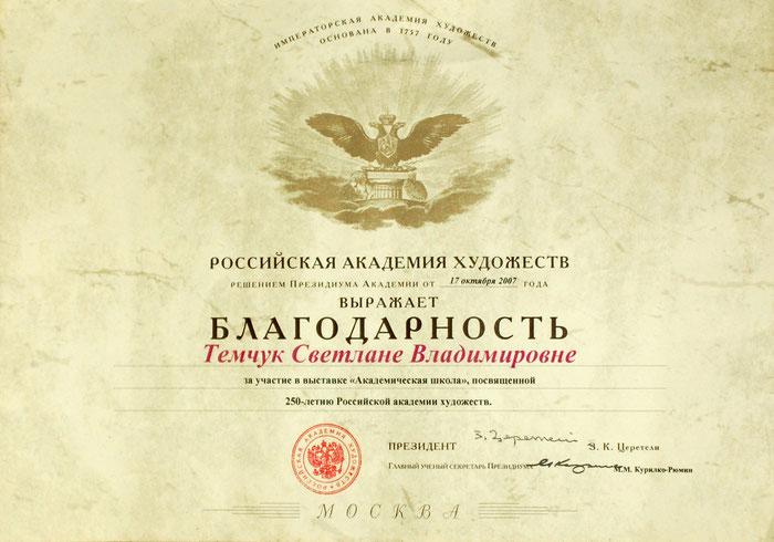 Благодарность РАХ Светлана Темчук
