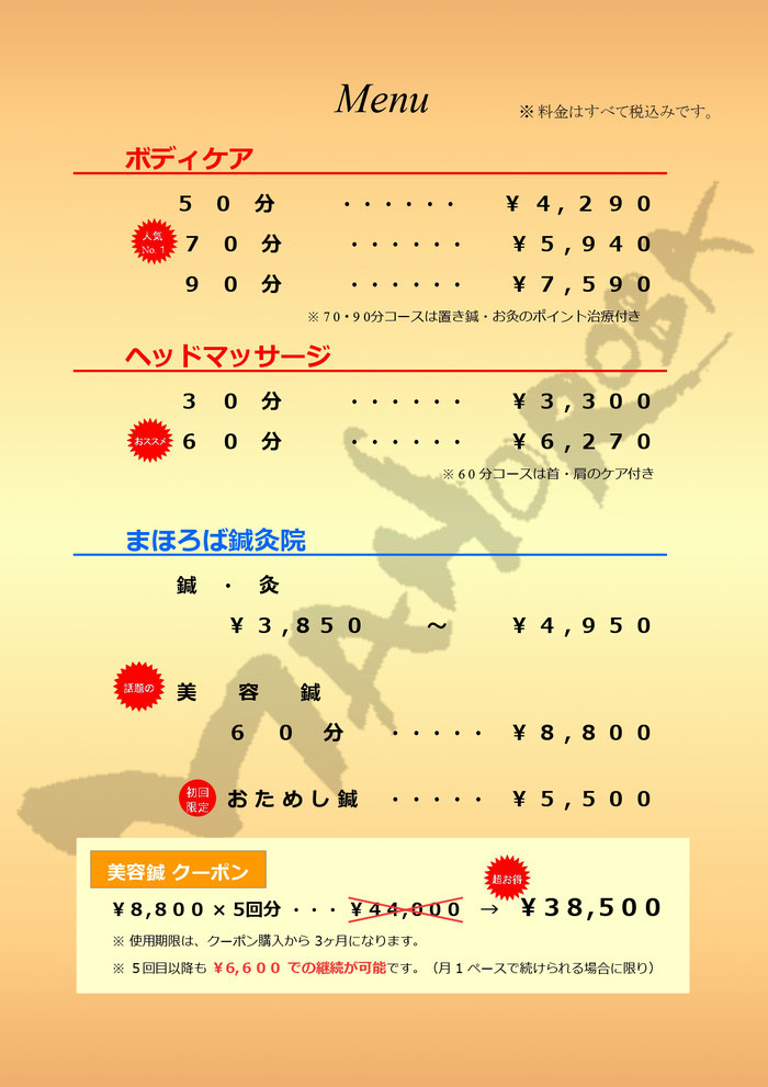 リラクゼーション メニュー 価格表